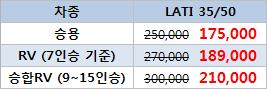 [03-2]LLumar LATI 요금-전면.png