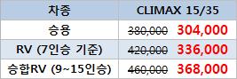 [02-6]COOL-Max Climax 요금-측후면.png